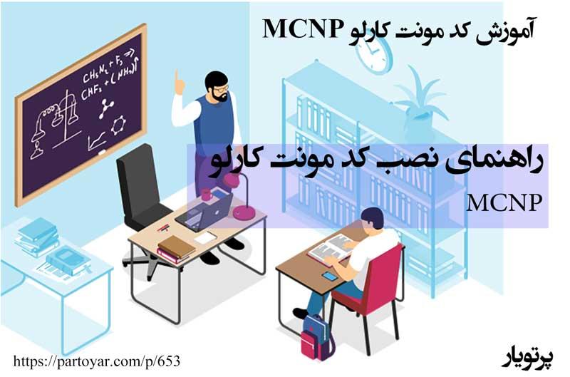 راهنمای نصب کد مونت کارلو mcnp