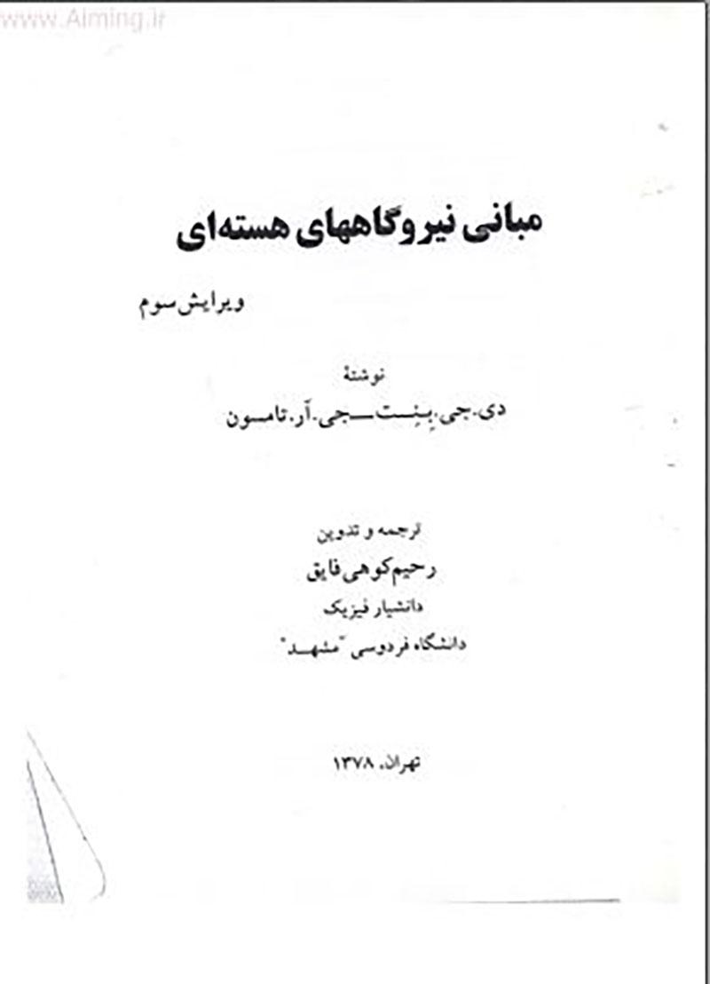دانلود ترجمه فارسی کتاب تکنولوژی نیروگاههای هستهای ترجمه دکتر کوهی