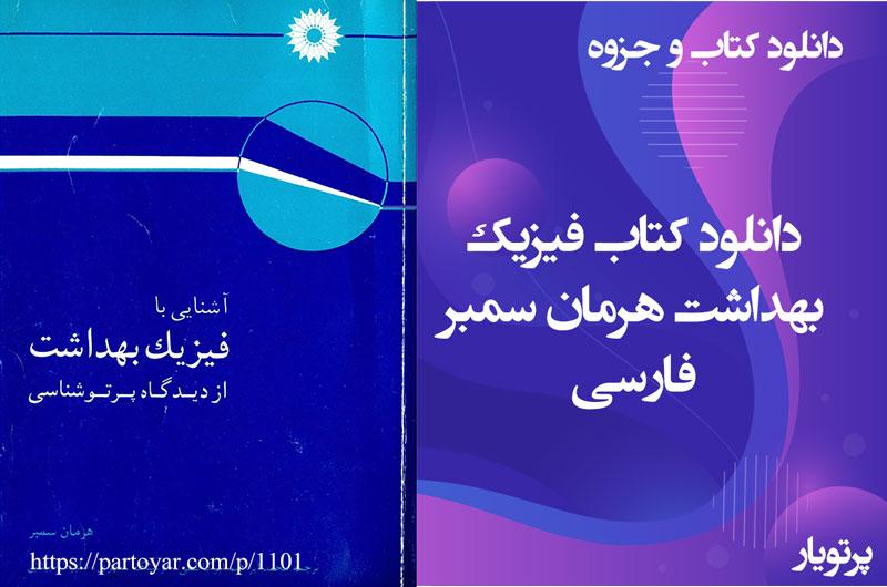 دانلود کتاب فیزیک بهداشت هرمان سمبر فارسی